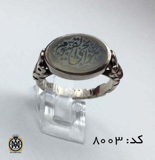 انگشتر عقیق یمن سفید با حکاکی هو الحی القیوم هنر استاد حیدر مردانه - کد 8003 - IMG E7058 510x527