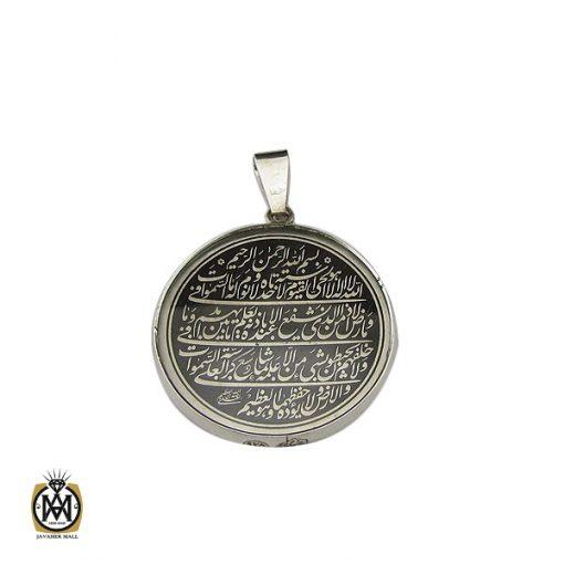 مدال نقره اسپرت دو رو با حکاکی الله، پنج تن، وان یکاد و آیت الکرسی- کد 3191 - 1 54 510x510