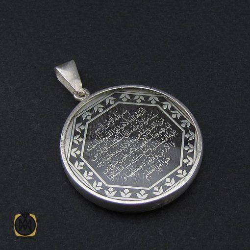 مدال نقره اسپرت دو رو با حکاکی وان یکاد و آیت الکرسی- کد 3189