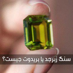 سنگ زبرجد یا پریدوت چیست