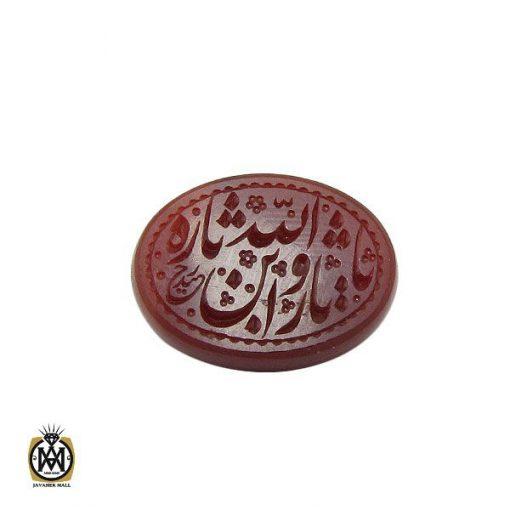 نگین عقیق یمن با حکاکی یا ثارالله وابن ثاره هنر دست استاد حیدر - کد 9076 - 1 22 510x510