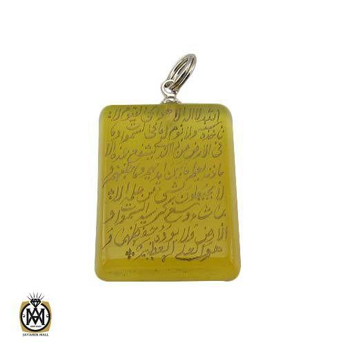مدال عقیق زرد کد 3349 1