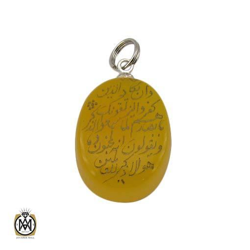 مدال عقیق زرد کد 3348 1