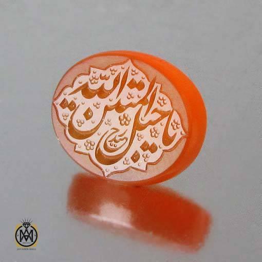 نگین عقیق یمن با حکاکی یا حبل متین الله هنر دست استاد حیدر - کد 9092 - نگین تک عقیق یمن 1 1