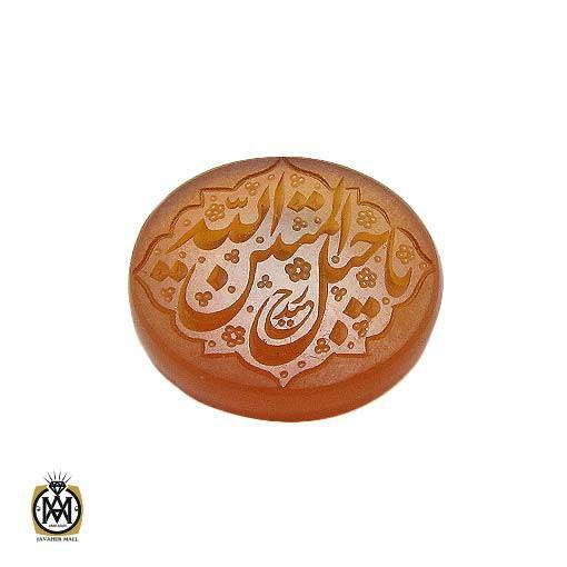 نگین عقیق یمن با حکاکی یا حبل متین الله هنر دست استاد حیدر - کد 9092 - نگین تک عقیق یمن 2 Copy