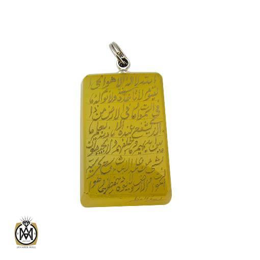 مدال عقیق زرد کد 3340 -1