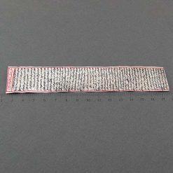 حرز امام جواد (ع) بر روی پوست آهو اصل