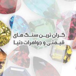 لیست نام لوکس ترین و گران قیمت ترین سنگ های قیمتی جهان