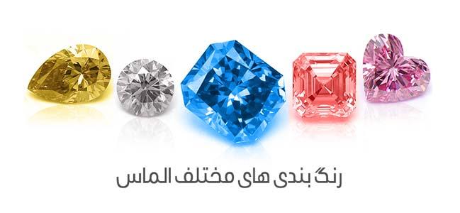 انواع رنگ بندی های مختلف الماس