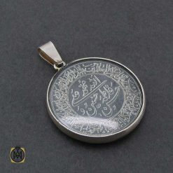 مدال نقره آیت الکرسی