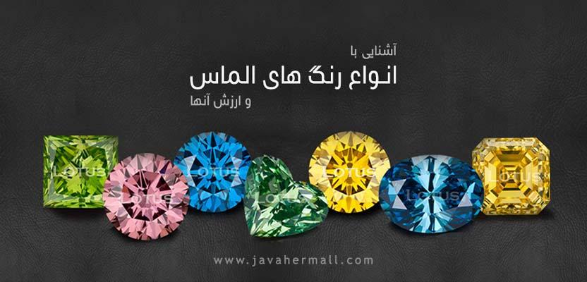 انواع رنگ های مختلف الماس