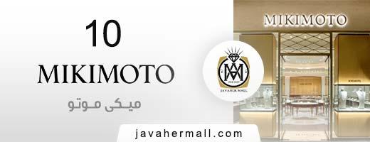 برندهای معروف جواهرات - میکی موتو