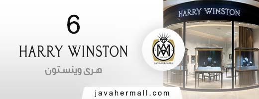 برندهای برتر جواهرات - هری وینستون