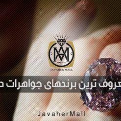 معروف ترین برندهای جواهرات دنیا