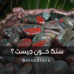سنگ خون چیست