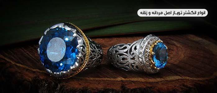 خواص، قیمت و خرید انگشتر توپاز اصل مردانه و زنانه