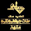 اتحادیه صنف طلا، جواهر، نقره مشهد